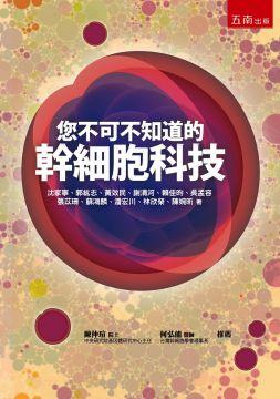您不可不知道的幹細胞科技(2版)