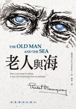 老人與海 The Old Man and the Sea(原著雙語隨身書)(50K彩色)