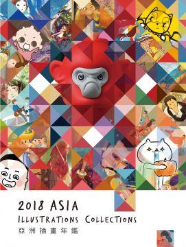 亞洲插畫年鑑2018 ASIA ILLUSTRATIONS COLLECTIONS(精裝)
