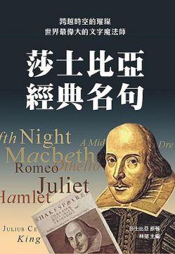 莎士比亞經典名句