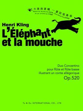 大象與蒼蠅:童話協奏曲(樂譜)