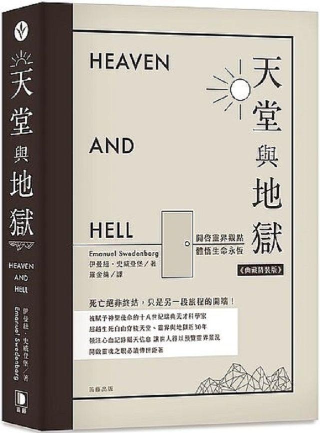 天堂與地獄典藏版:開啟靈界觀點.體悟生命永恆(精裝)