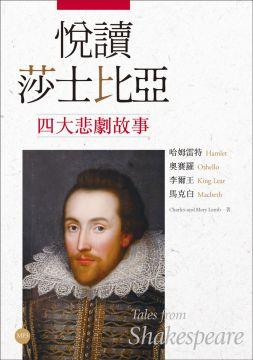 悅讀莎士比亞四大悲劇故事:哈姆雷特.奧賽羅.李爾王.馬克白(英漢對照+導讀+經典插圖+1MP3)