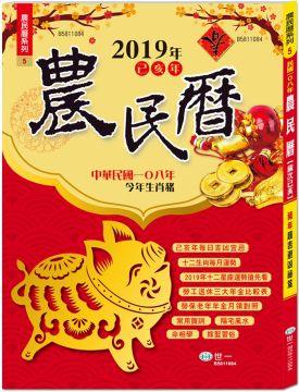 108年農民曆(16K128頁)