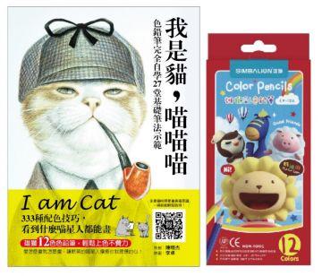 我是貓,喵喵喵:色鉛筆完全自學27堂基礎筆法示範,333種配色技巧,看到什麼喵星人都能畫(隨書附贈:雄獅12色色鉛筆)