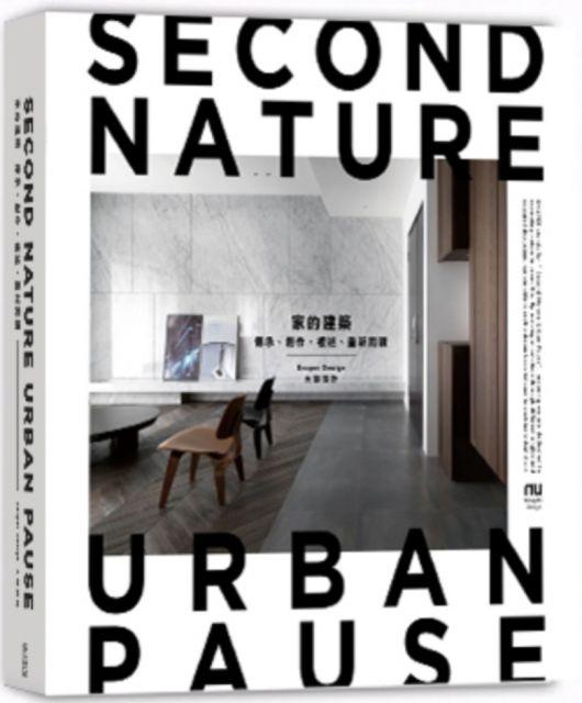 家的建築,傳承、創作、複述、重新閱讀(精裝)