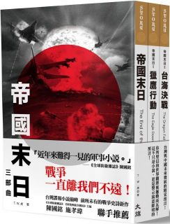 帝國末日三部曲:The End of the Empire+The Eagle Down+The Dragon Fall|T.W.虎|9789869656115/9869656110|大旗