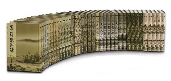 (遠流)金庸作品集*新修版-全36冊*(精裝) (หนังสือและวรรณกรรมจีน)