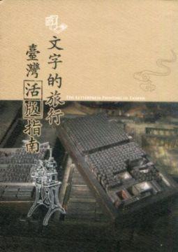文字的旅行:臺灣活版指南