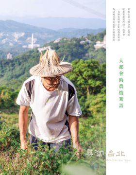 尋常‧台北|農業脈絡:大都會的農情絮語