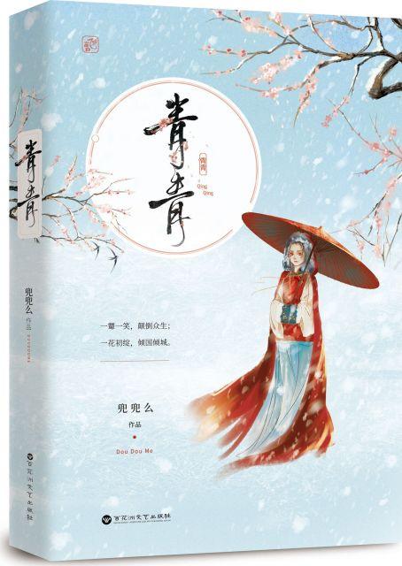 青青(簡體書)
