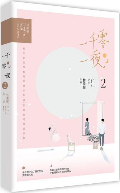 一千零一夜(2)(簡體書)