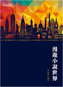 漫遊小說世界