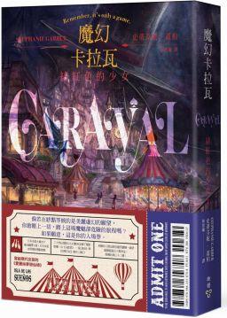 魔幻卡拉瓦(1)緋紅色的少女