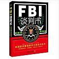 FBI談判術:美國聯邦警察教你無敵談判戰術(簡體書)
