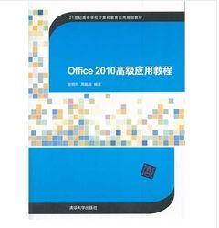 Office 2010高級應用教程(簡體書)
