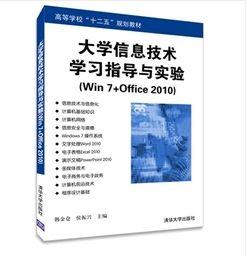 大學信息技術學習指導與實驗(Win 7+Office 2010)(簡體書)