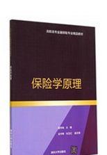 保險學原理(簡體書)