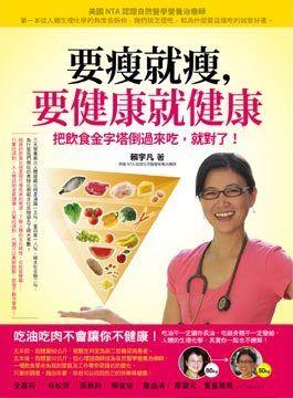 賴宇凡三書《要瘦就瘦,要健康就健康》《身體平衡,就有好情緒》《吃出天生燒油好體質》