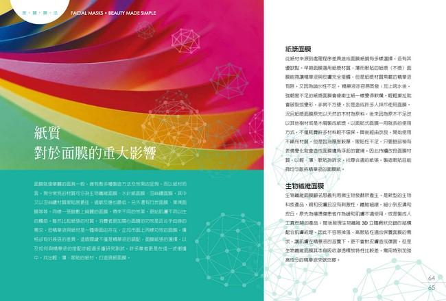 4d面膜_面膜大學問:美麗就是那麼簡單(隨書附贈面膜) - PChome 24h書店