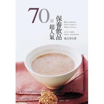 70道超人氣保養飲品(平裝)