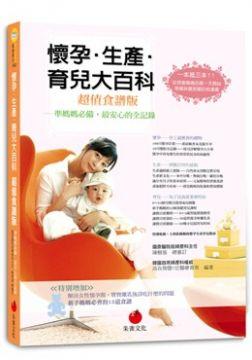 懷孕.生產.育兒大百科超值食譜版:準媽媽必備,最安心的全紀錄(平裝)