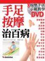 手足按摩治百病(附DVD)
