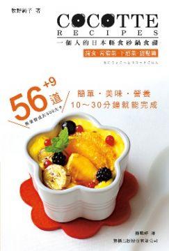 COCOTTE RECIPES 一個人的日本輕食砂鍋食譜:蔬食.常備菜.下酒菜.甜品篇