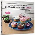 玩美繽紛杯子蛋糕50款:蛋糕體變化x擠花裝飾x翻糖技巧
