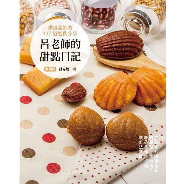 呂老師的甜點日記‧典藏版(第四版)