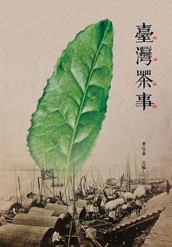 臺灣茶事(精裝)