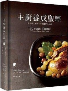 主廚養成聖經:米其林主廚的190堂圖解料理課(精裝)