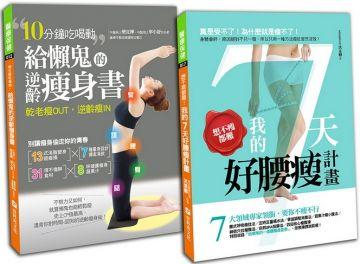 終結肥胖SO簡單,7天瞬間輕盈還能特腰瘦!(買一送一雙效,瘦得更美更快)套書