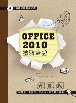 OFFICE 2010 塗鴉筆記