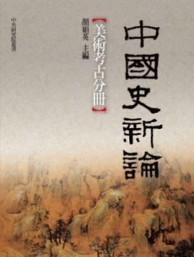中國史新論 美術考古分冊(精裝)