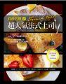 食尚名廚的超人氣法式土司:全錄!日本30家法國吐司名店&7位大師級料理職人的美味招牌餐×功夫菜食譜