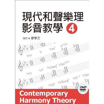 現代和聲樂理影音教學(四)(附一片DVD)