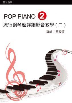 流行鋼琴超詳細影音教學(二)二版(附光碟)