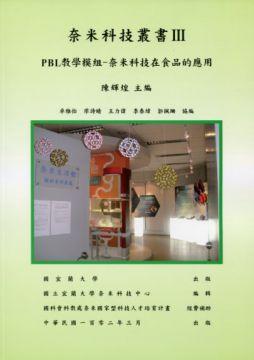 奈米科技叢書IIIPBL教學模組:奈米科技在食品的應用