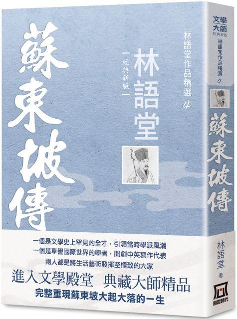 林語堂作品精選(4)蘇東坡傳(經典新版)