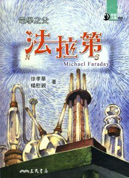 電學之父:法拉第-世紀人物100系列
