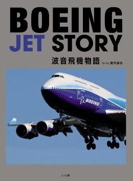 波音飛機物語Boeing Jet Story