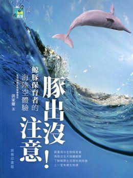 豚出沒注意!鯨豚保育者的海陸空體驗(另開視窗)