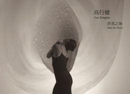 洪荒之後 After the Flood (高行健限量親簽書盒典藏版,附DVD)(精裝)