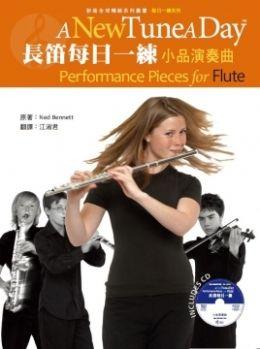 繁體中文版 A New Tune A Day 長笛每日一練.小品演奏曲(附伴奏CD一片)