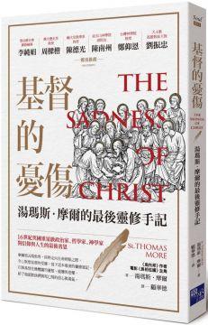 基督的憂傷:湯瑪斯摩爾的最後靈修手記