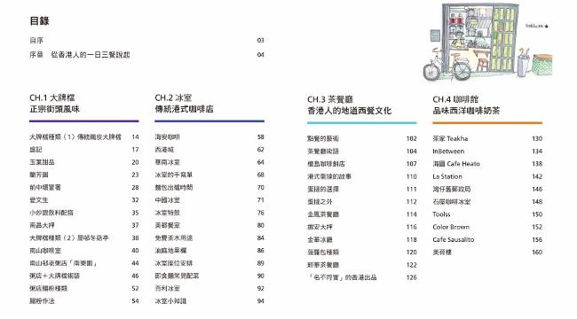 尋味香港:吃一口蛋撻菠蘿油,在百年老舖與冰室、餐廳,遇見港食文化的過去與現在 (หนังสือความรู้ทั่วไป ฉบับภาษาจีน)