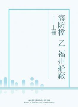 海防檔(乙)福州船廠(上)