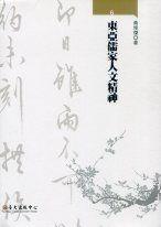 東亞儒家人文精神(精裝)