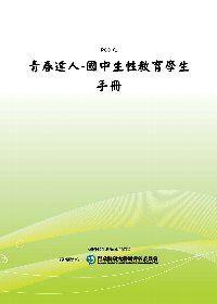 青春達人:國中生性教育學生手冊(POD)
